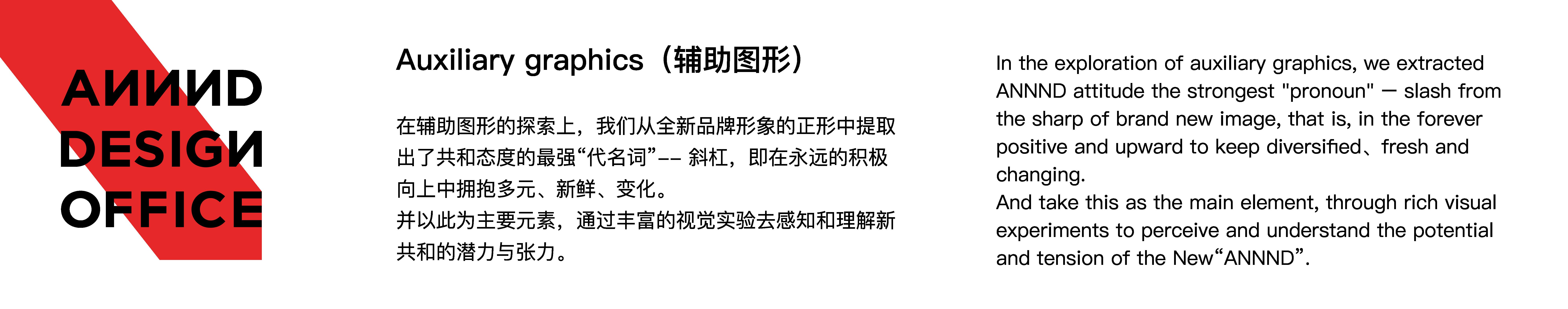 辅助图形文字介绍-16